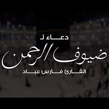 Dua Le Dheyouf Al Rahman