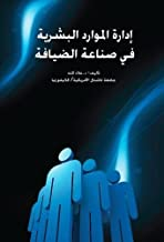 Best human resources in arabic Reviews