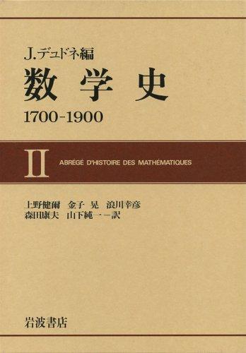 数学史―1700‐1900 (2)
