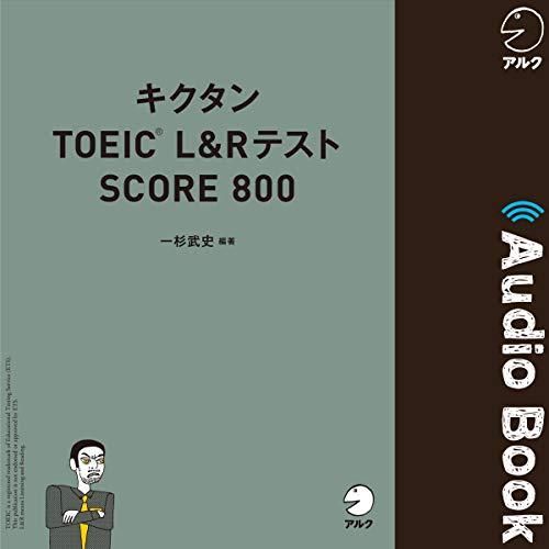 『キクタンTOEIC L&Rテスト SCORE 800』のカバーアート