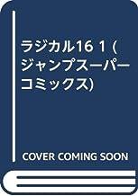 ラジカル16 1 (ジャンプスーパーコミックス)