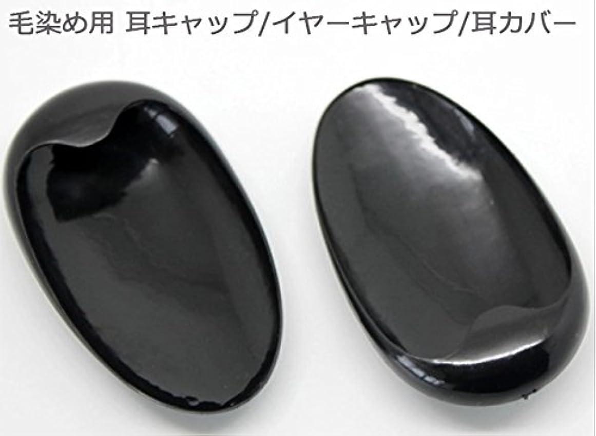 チャット前爆発物毛染め用 耳キャップ/イヤーキャップ/耳カバー★1組(2個)