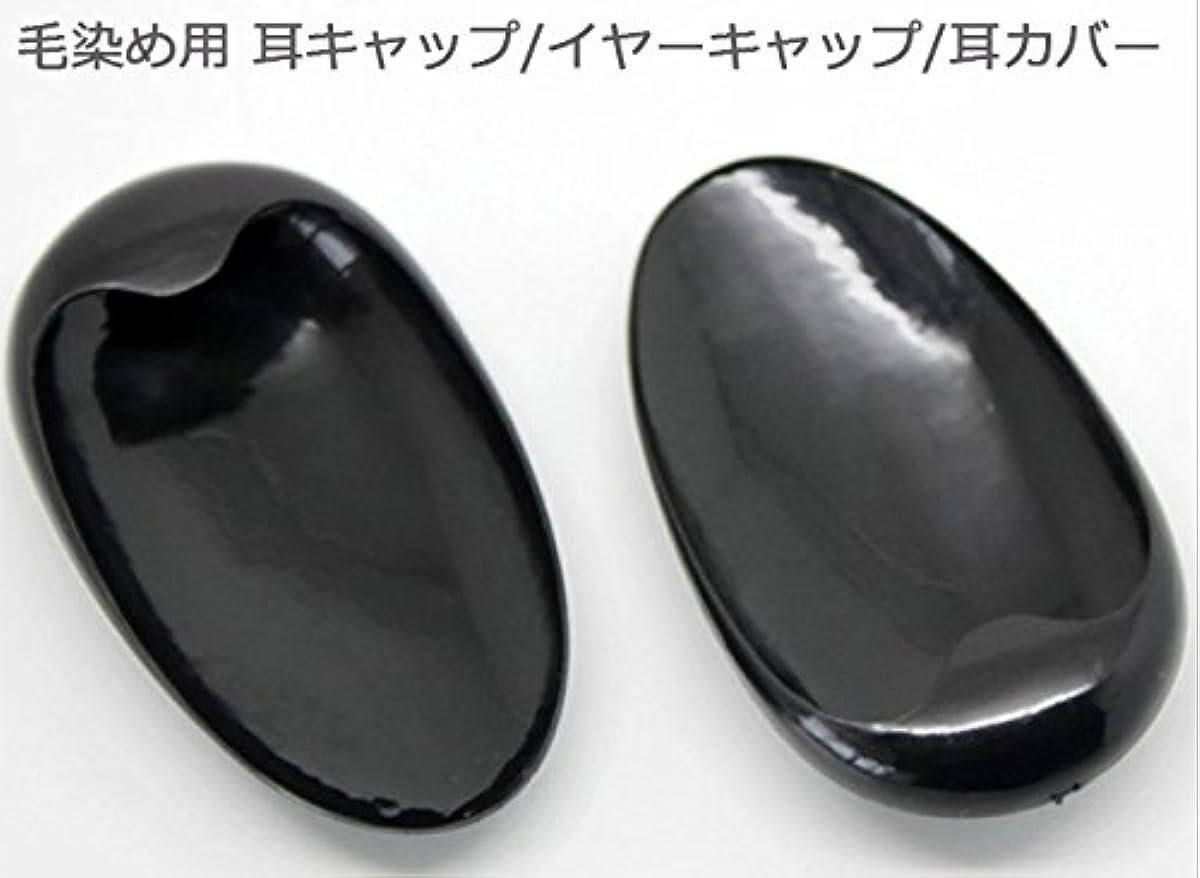 童謡水素ずっと毛染め用 耳キャップ/イヤーキャップ/耳カバー★1組(2個)
