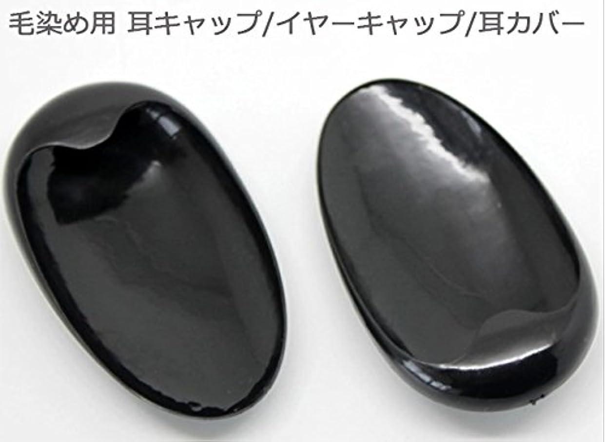パワー潜水艦ペット毛染め用 耳キャップ/イヤーキャップ/耳カバー★1組(2個)
