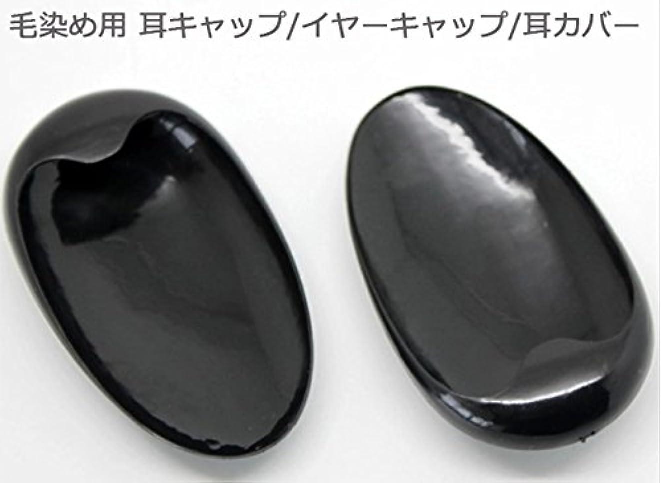 毛染め用 耳キャップ/イヤーキャップ/耳カバー★1組(2個)
