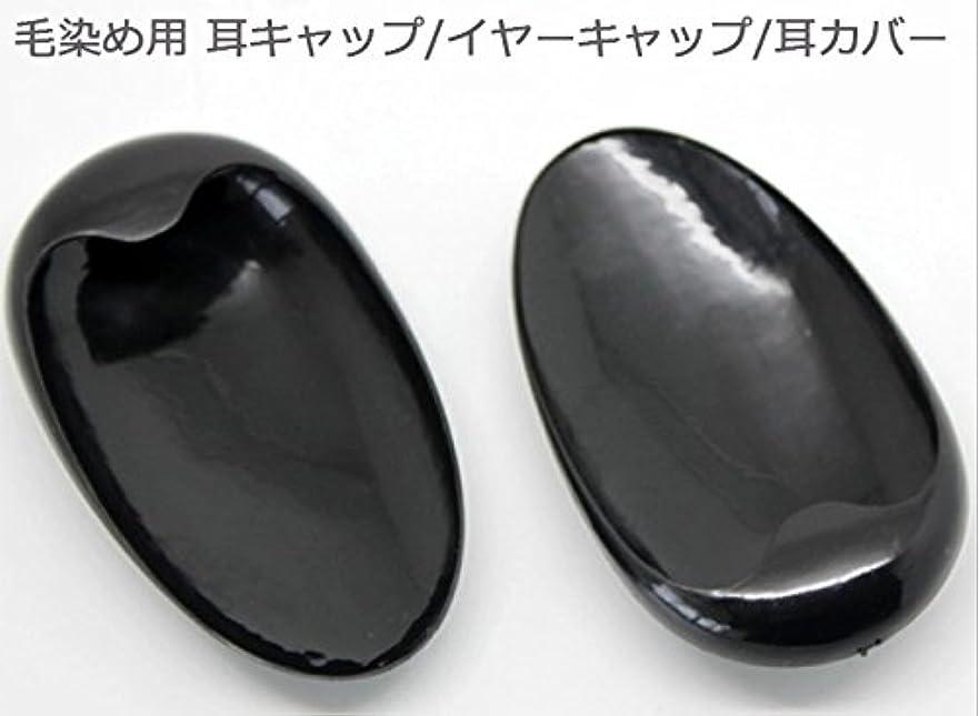 正確な年金粒毛染め用 耳キャップ/イヤーキャップ/耳カバー★1組(2個)