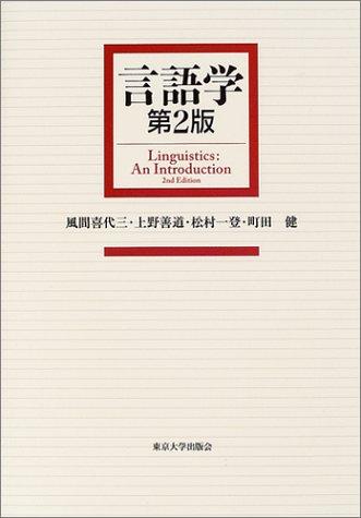 言語学 第2版
