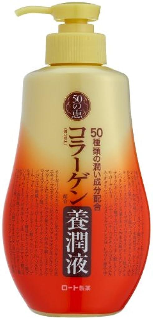 幽霊リットルスペル50の恵 コラーゲン養潤液 ボトル