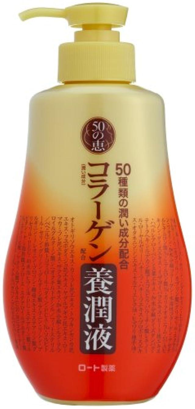 許可する肘体系的に50の恵 コラーゲン養潤液 ボトル