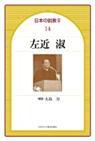 日本の説教 2ー14 左近淑 (日本の説教 2-14)