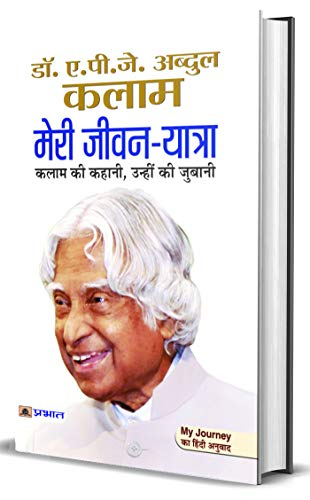 Meri Jeevan Yatra (Hindi)