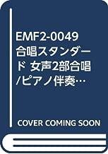EMF2-0049 合唱スタンダード 女声2部合唱/ピアノ伴奏 Sing(THE CARPENTERS)