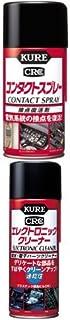 【おすすめセット】KURE(呉工業) コンタクトスプレー 接点復活剤 + エレクトロニッククリーナー (380ml) 電気・電子パーツクリーナー セット