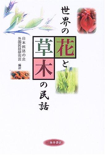 世界の花と草木の民話