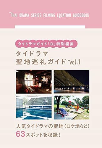 タイドラマガイド「D」特別編集 タイドラマ聖地巡礼ガイドvol.1 (TVガイドMOOK 54号)