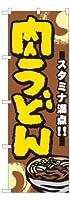 (お得な3枚セット)N_のぼり 7473 肉うどん 3枚セット