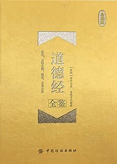 道德经全鉴(珍藏版)