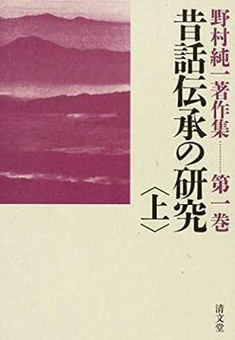 昔話伝承の研究〈上〉 (野村純一著作集 第一巻)