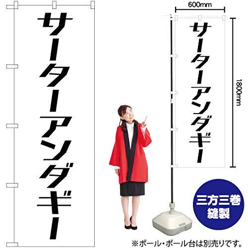 のぼり旗 サーターアンダギー SKE-175(三巻縫製 補強済み)【宅配便】 [並行輸入品]