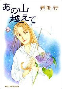 あの山越えて 6 (秋田レディースコミックスセレクション)の詳細を見る