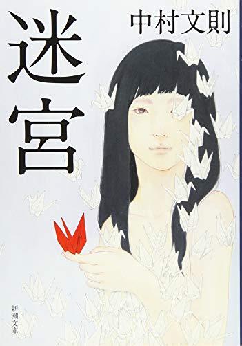迷宮 (新潮文庫)