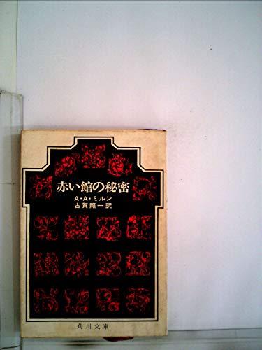 赤い館の秘密 (1962年) (角川文庫)の詳細を見る