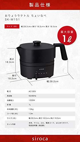 シロカおりょうりケトルちょいなべSK-M151ブラック[丸洗い可/温度調整機能/容量1L/電気ケトル]