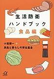 生活防衛ハンドブック 食品編 (講談社+α文庫)