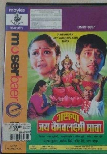 Great Price! Ashtarupa Jai Vaibhavlaxmi MATA (Marathi Film) Video CD from India