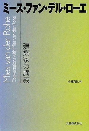 建築家の講義 ミース・ファン・デル・ローエ (建築家の講義)