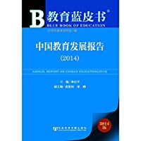 Education Blue Book: China Education Development Report (2014)(Chinese Edition)