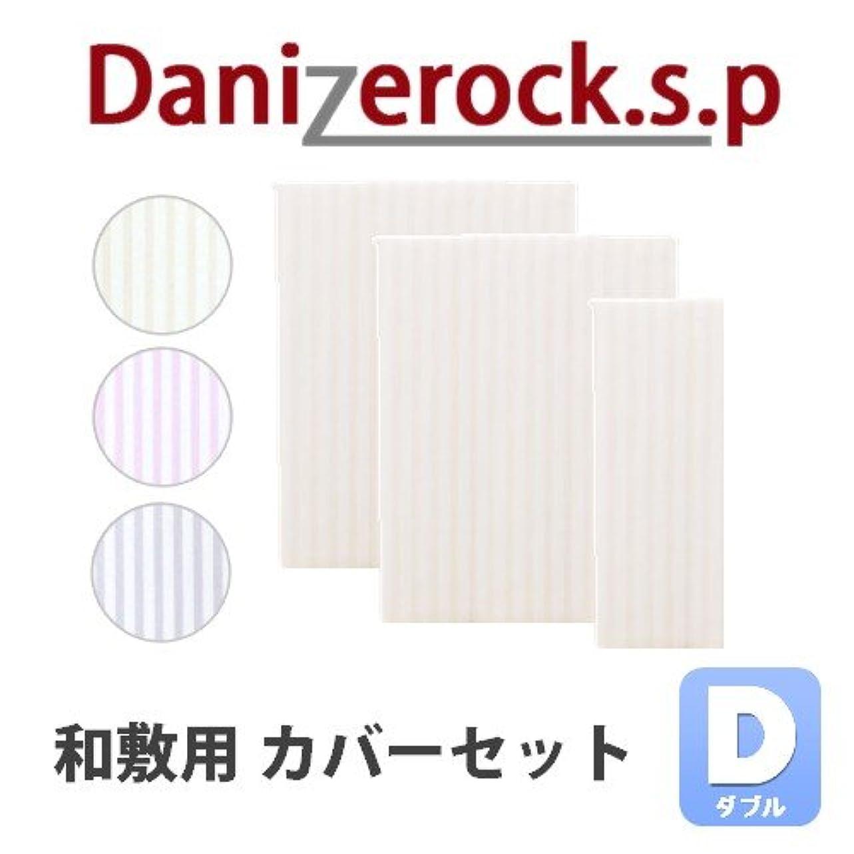 なだめる序文心のこもったダニゼロック.S.P ストライプ 防ダニ 和敷用 カバーセット (ダブル, ピンク)