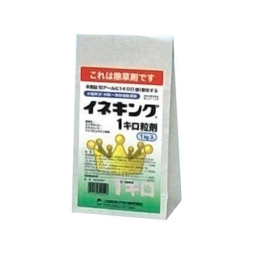 イネキング 1キロ粒剤 1kg 【農薬・水稲除草剤】