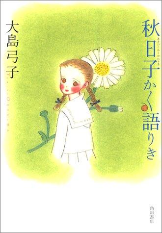 秋日子かく語りき (単行本コミックス)