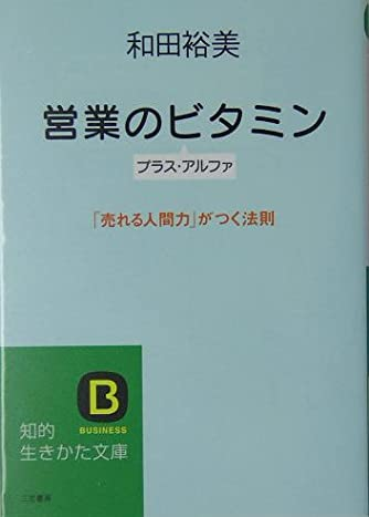 営業のビタミン プラス・アルファ―「売れる人間力」がつく法則 (知的生きかた文庫)