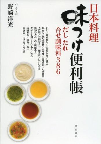 日本料理 味つけ便利帳   だし たれ 合せ調味料386