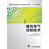 Building electrical control technology general higher education electrical engineering and automation ( applied ) second five planning materials(Chinese Edition)