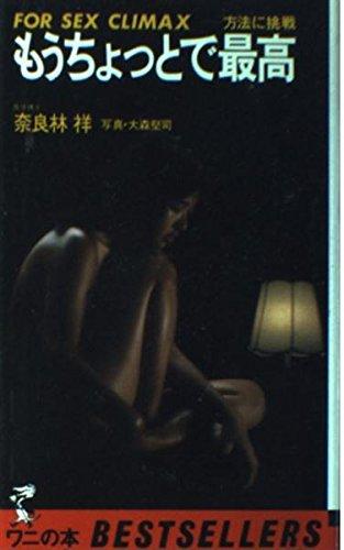 もうちょっとで最高―For sex climax (ワニの本)