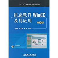 Configuration Software WinCC and Its Application Version 2(Chinese Edition)