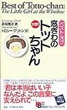 Best of Totto-Chan (Kodansha Bilingual Books) (English and Japanese Edition)