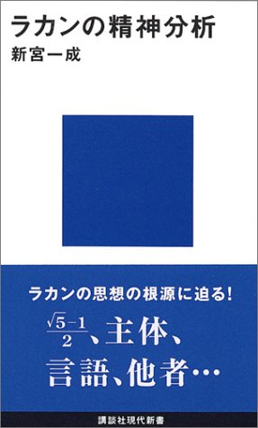 ラカンの精神分析 (講談社現代新書)
