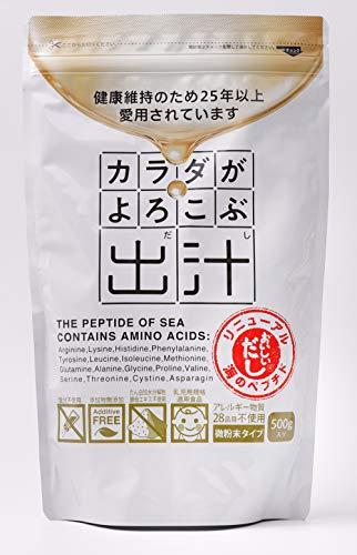 おいしいだし 海のペプチド 天然素材 無添加 粉末 食塩砂糖不使用 アミノ酸 離乳食 介護職 アレルギー品目不使用 災害備蓄 カラダがよろこぶ出汁 500g