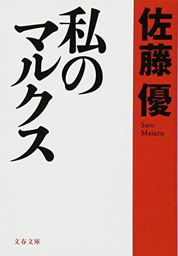 私のマルクス (文春文庫)