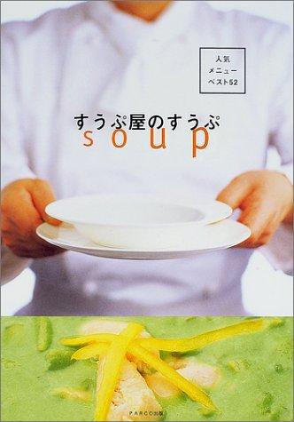 すうぷ屋のすうぷ―人気メニューベスト52