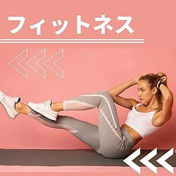 フィットネス・脂肪燃焼,有酸素運動,おうちトレーニング