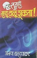Tumhi Mrutyu Talu Shakata