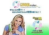 男の子 女の子?赤ちゃん性別予測キット (GENDER maker Boy or Girl) 並行輸入品