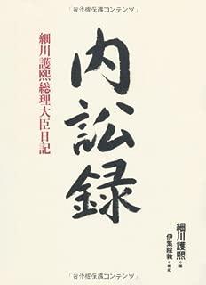 内訟録―細川護熙総理大臣日記
