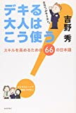 デキる大人はこう使う!―スキルを高めるための66の日本語