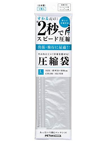 2秒で圧縮できる 圧縮袋 PETAKO(ペタコ) Lサイズ 10枚セット